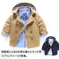 高級感と上品さを兼ね備えたキッズ用スプリングコートが登場。 シンプルで短い丈なのでとてもクール。 快...