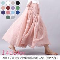 新作!ロマンチックな雰囲気ただようロングスカートが新入荷! 歩くたびに揺れるフレア裾がアクセントで女...