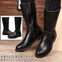 本革のような高品質で大人の秋冬コーデには欠かせないロングブーツ! 軽量で柔らかい素材を使用し、一日中...
