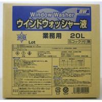 ウインドウォッシャー液 -30℃ 20L 業務用コック付 北海道の会社、店舗、施設は送料無料 (北海道以外は送料が別途発生します)