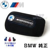 品質保証のBMW純正部品  ・BMW M Performanceモデル専用として開発され、キーを損傷...