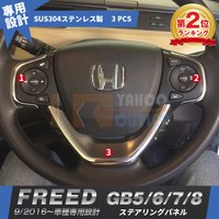 【商品説明】 適合車種:ホンダ フリード GB5/6/7/8 年式:2016/09〜 ピース数:3p...