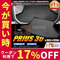 適合車種:プリウス 30系 カラー:ブラック 材質:TPV製(変形しにくい素材、ズレ防止) ピース数...