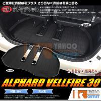 適合車種:アルファード/ヴェルファイア 30系 カラー:ブラック 材質:TPV製(変形しにくい素材、...