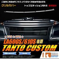 【商品説明】 適合車種:ダイハツ タントカスタム LA600      トップエディションSAIII...