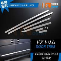 適合車種:エブリィワゴン/バン DA64W/V 員数:8ピース 材質:ステンレス(鏡面仕上げ) 品番...