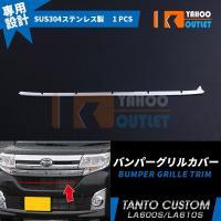 【商品説明】 適合車種:タント/タントカスタム LA600S/LA610S      ※RS・X セ...