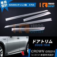 【商品説明】 適合車種:TOYOTA CROWN GRS214 年式:12/2013~ ピース数:4...