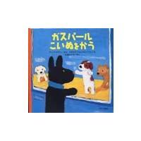 ★★★★★★★★★★★★★★★★★★ ガスパール こいぬをかう  子犬がずっとほしかったガスパール。...