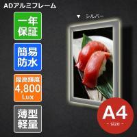 防水 LEDパネル A4サイズ LEDライトパネル  パネル厚みは18mmの超極薄設計。LEDの消費...