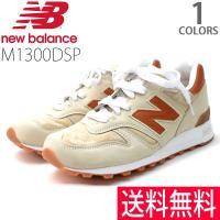 【ブランド】 ニューバランス/New Balance 【品番】 M1300 DSP 【サイズ】 US...