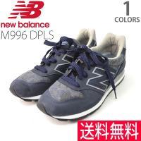 【ブランド】 ニューバランス/New Balance  【品番】 M996 DPLS  【サイズ】 ...