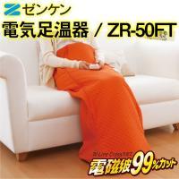 【商品コード】:ZR-50FT 【製品名】:電気足温器 【電源】:AC100V 50/60Hz 【消...