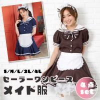 コスプレ ハロウィン コスプレ コスチューム一式 4点セット 8色展開  メイド ロリータ ハロウィン 衣装 costume598