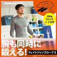 ウェイトジャンプロープ2 / ボクシング 格闘技 縄跳び 減量 トレーニング家トレ 自宅トレーニング 家庭用