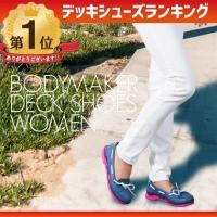 素足で履ける快適シューズ!どんなボトムにも相性抜群。上品で雰囲気のあるデッキシューズが、いつでもどこ...