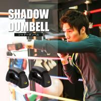 シャドーボクシングや、ランニング時に装着し手軽に負荷トレーニングをができます。握りやすいグリップの形...