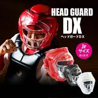 ヘッドガードDX / 空手 頭 大人用 子供用 フルコンタクト 伝統 おすすめ キッズ 通販 防具 プロテクター ジュニア