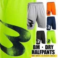 BM・DRY ハーフパンツ BS2 / BODYMAKER ボディメーカー 機能性ウェア ルーズタイプ 吸汗 抗菌 防臭 クールダウン