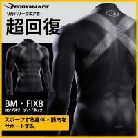 BM・FIX8 ロングスリーブハイネック BODYMAKER ボディメーカー スポーツ エクササイズ ジム・フィットネス スポーツウェア