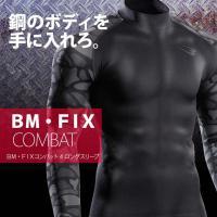 「BM・FIX コンバット」のNEWカラー。オリジナルのBカモジャガードカラーの深いチャコールグレー...