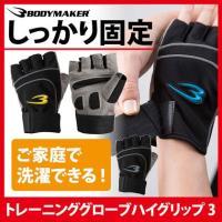 人気のトレーニンググローブがリニューアル!掌の汗を吸収し、安全なトレーニングをサポートします。巻きは...