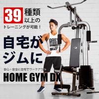 ホームジムDX筋トレ 筋肉 ラック 自宅 握力 筋力トレーニング 下半身 筋力アップ 懸垂マシン おすすめ 筋力 下半身トレーニング ラットプル 高重