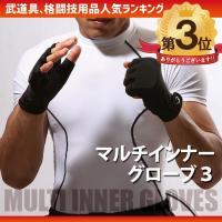 甲の部分を低反発素材で覆ったインナーグローブ。掌側は厚手に縫製されているので安心。格闘技でも使えます...