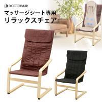全国送料無料 DOCTOR AIR ドクターエアー 椅子 リラックス