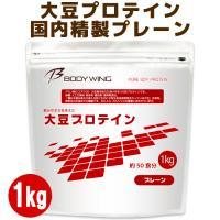 無添加 大豆プロテイン1kg プレーン 送料無料 米国産 非遺伝子組換え大豆  ボディウイング