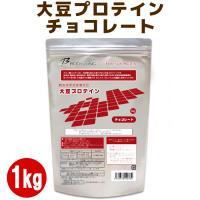 ピュアソイプロテイン 大豆プロテイン1kg チョコレート 送料無料 bodywing