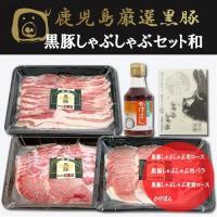 【お中元 ギフト に!】年間たった1800頭しか出荷されない、幻の血統種 鹿児島黒豚。美味しい豚肉は...
