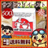 イースト ドライイースト サフ 赤 インスタントドライイースト 赤ラベル 500g 送料無料 500