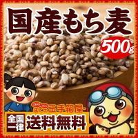 【全国一律送料無料】もち麦ダイエットは、白米の代わりにもち麦を食べるだけ!という簡単なダイエット方法...
