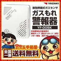 【全国一律送料無料】  LPガス警報器YF-005Kアロッ子は、省電力化を進めてエコマークを取得した...