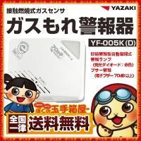 【全国一律送料無料】  LPガス警報器YF-005K(D)アロッ子は、省電力化を進めてエコマークを取...