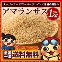 【全国一律送料無料】  アマランサスは雑穀米の基本となる穀物。今注目の高栄養価穀物です。カルシウム、...