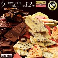 【全国一律送料無料】割れチョコでケーキを再現!クーベルチュールの贅沢割れチョコ3つの味わいから厳選し...