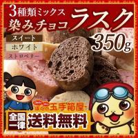 名称:ラスク 内容量:350g 原材料: ■ストロベリー:植物油脂、小麦粉、砂糖、全粉乳、ココアパウ...