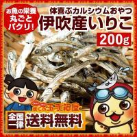 いりこの島で有名な息吹島の新鮮ないりこだけを厳選しております。いりこ(煮干)の生産で有名な香川県の伊...