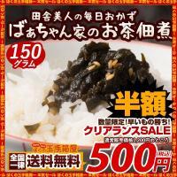 【全国一律送料無料】国産のり佃煮に香川県高瀬産の茶葉をブレンドした、お茶が香るのり佃煮です。  名称...