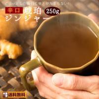 生姜湯 国産 きりっと辛口  琥珀ジンジャー 250g(約25回分)  しょうが 生姜 生姜パウダー 送料無料 SALE セール