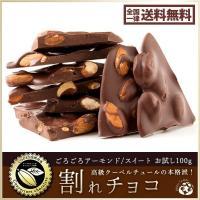 チョコレート 訳あり 割れチョコ スイート ごろごろアーモンド お試し 100g クーベルチュール使用 送料無料 チョコレート 詰め合わせ  ポイント消化