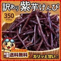 芋けんぴ 訳あり 紫芋けんぴ 350g 送料無料 国産 むらさき芋けんぴ 訳有 訳あり けんぴ