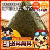 【全国一律送料無料】有明産の焼き海苔です。寿司海苔と同じ品質ですが瑕などのため寿司海苔では出荷できな...