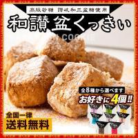 クッキー 和三盆クッキー お菓子 洋菓子 送料無料 高級砂糖 讃岐和三盆糖使用 9種から4個選べる 讃岐 和三盆くっきぃ