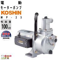 送料無料 工進 KOSHIN モーターポンプ 電動 100V ウォーターポンプ 水ポンプ  MP-25  清水用 ジェットメイト 出力350W AC-100V電源  給水ポンプ 汲み上げ