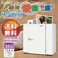 三菱電機 大容量型 玄米保冷庫 MTR2200VD (35袋/単相100V)   現地組立式の大型の...