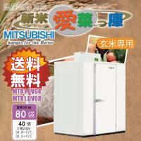 三菱電機 大容量型 玄米保冷庫 MTR1.0V04 (80袋/三相200V)  現地組立式の大型の保...
