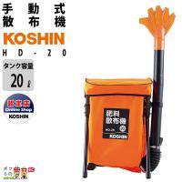 肥料散布機 HD-20 ●手撒き感覚で広範囲の散布や筋撒きが行えます! ●粒状肥料の散布に! ●型式...